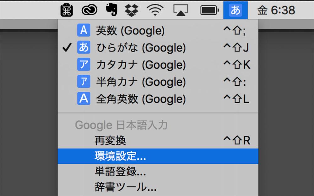 Macでは「環境設定」