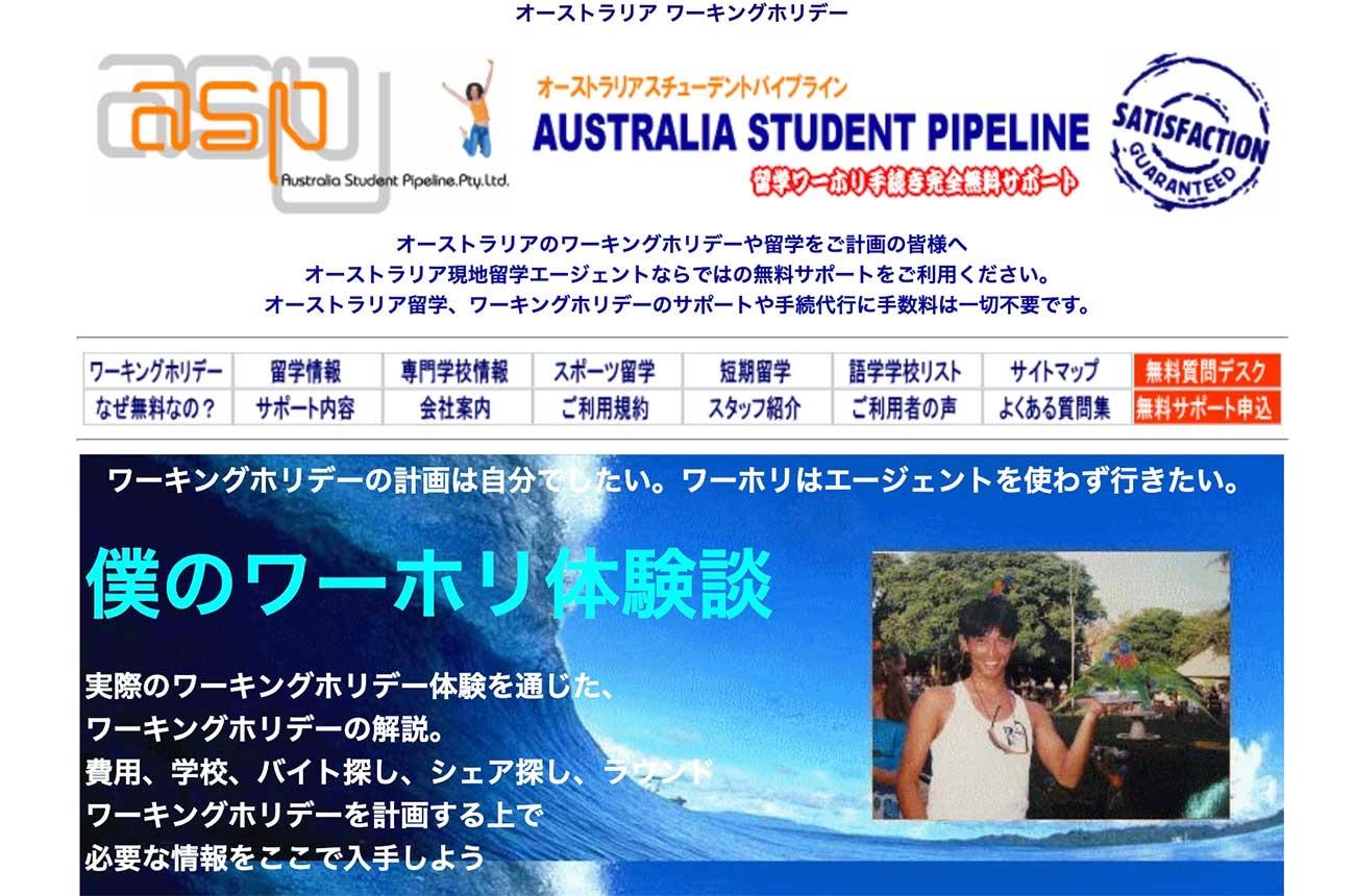 ASP(オーストラリアスチューデントパイプライン)