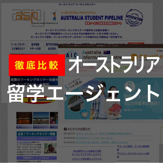オーストラリア留学エージェント比較! おすすめの会社をランキングで紹介