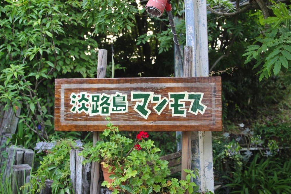 淡路島マンモスの看板