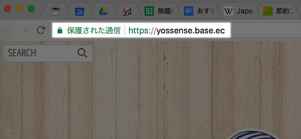 URLが変わった!