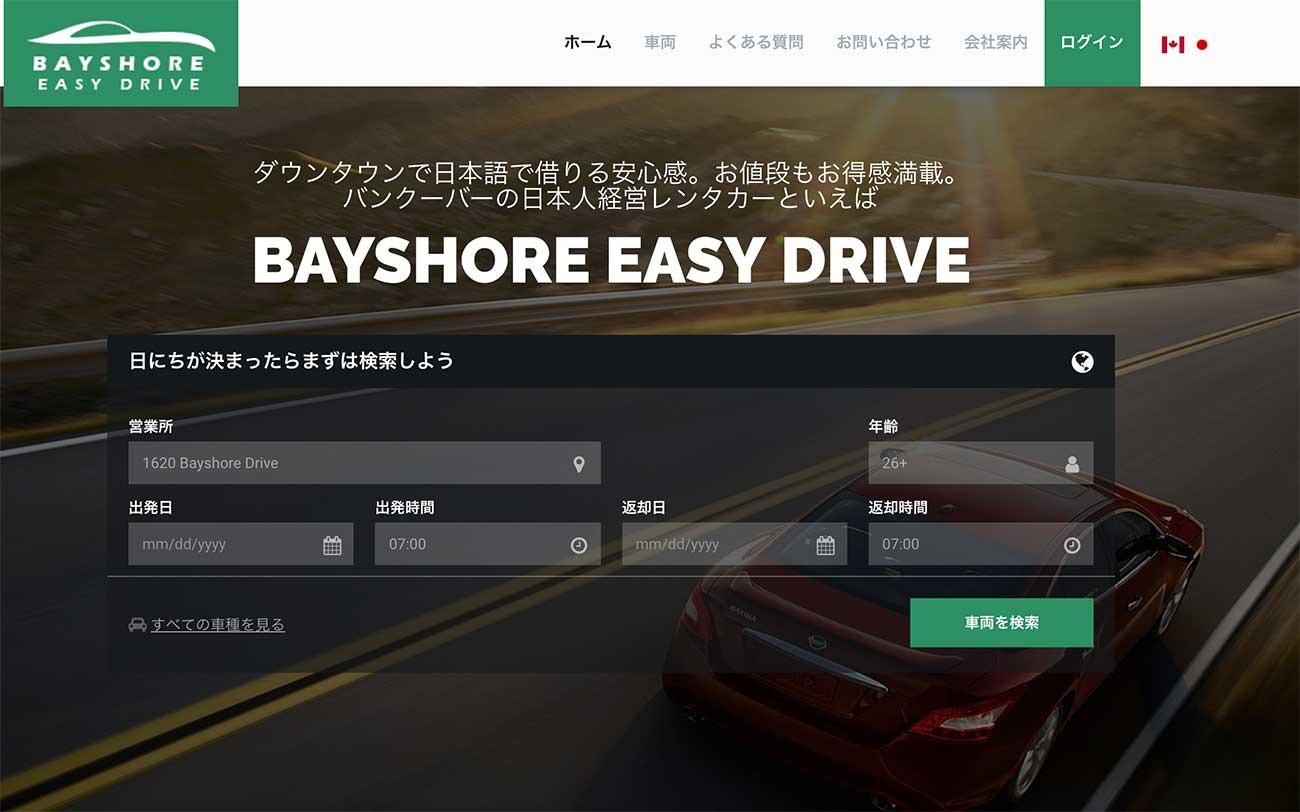 Bayshore Easy Driveのサイト
