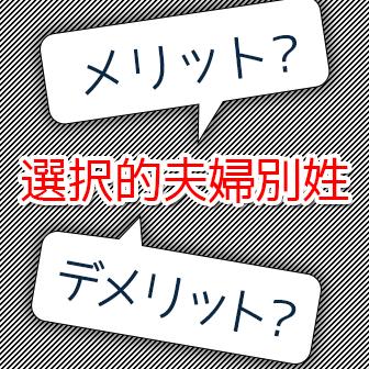 【夫婦別姓のメリット×10】実はデメリットの無い「選択的夫婦別姓制度」が導入されたらどうなる?
