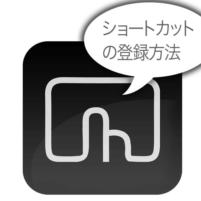 [Mac] BetterTouchToolにショートカットを登録する方法