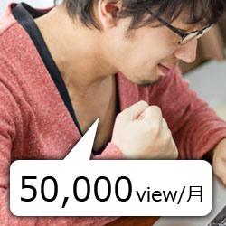 SNS不要! 月間50,000PVを達成する為にやった7つの戦略