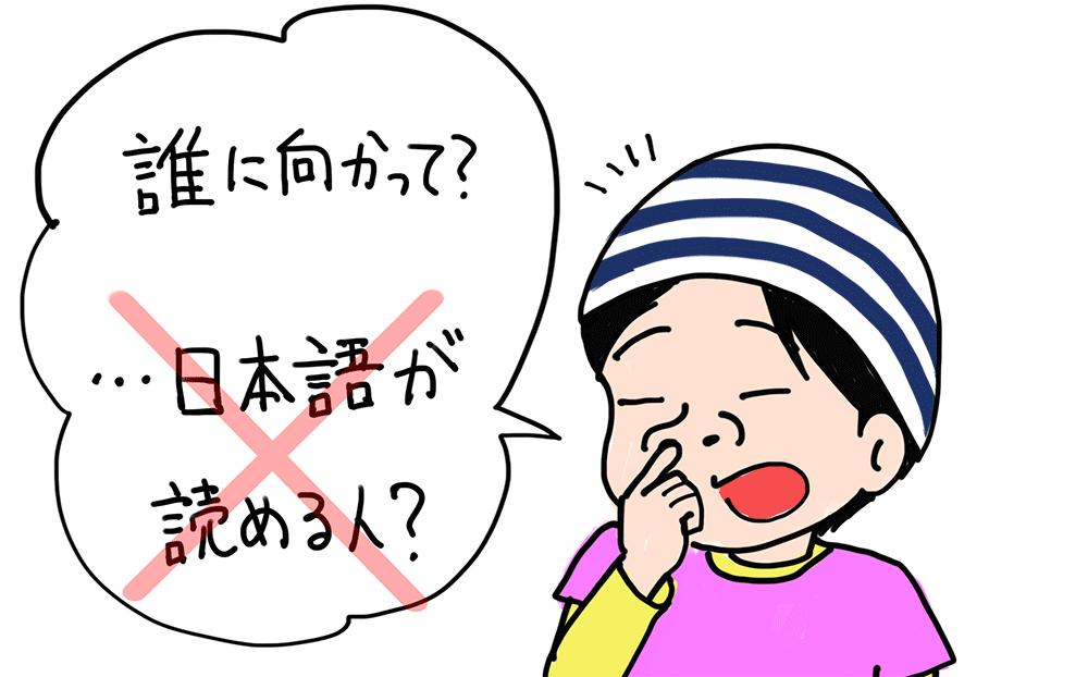 「日本語が読める」とか、モヤッとしたターゲットではダメ!