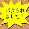 blog-plagiarism-250