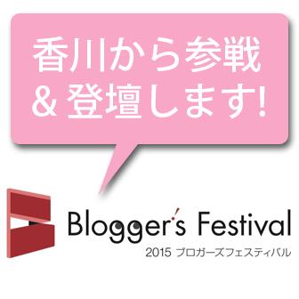 bloggers-festival-336