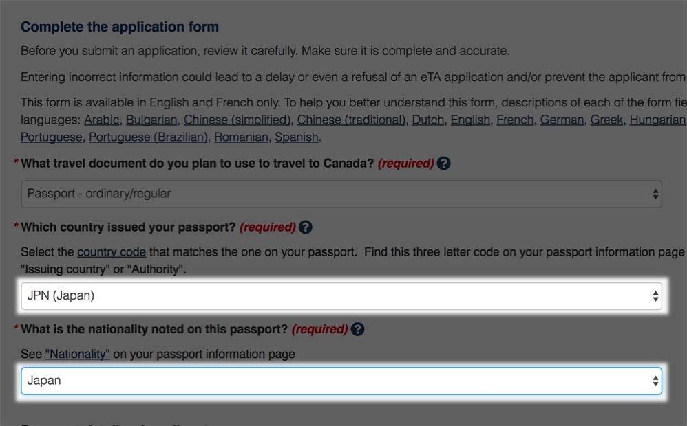 パスポートを発行した国と、あなたの国籍