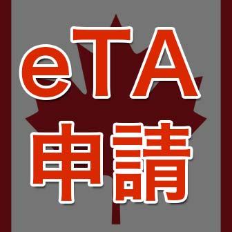 カナダの「eTA」申請方法・手順を「超・わかりやすく」紹介! 入国に必要です!