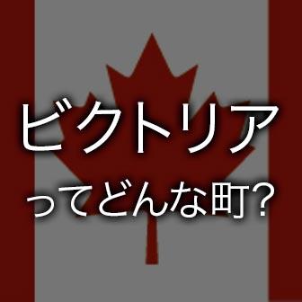 カナダのビクトリアってどんな町? 花とフレンドリーな人のあふれる町!!