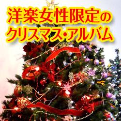2014年クリスマスに聴きたい! 洋楽女性ボーカルおたくの厳選10アルバム!