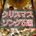 christmas-songs-300