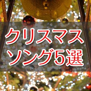 クリスマスソングで「洋楽」で「女性ボーカル」のオススメ5選!