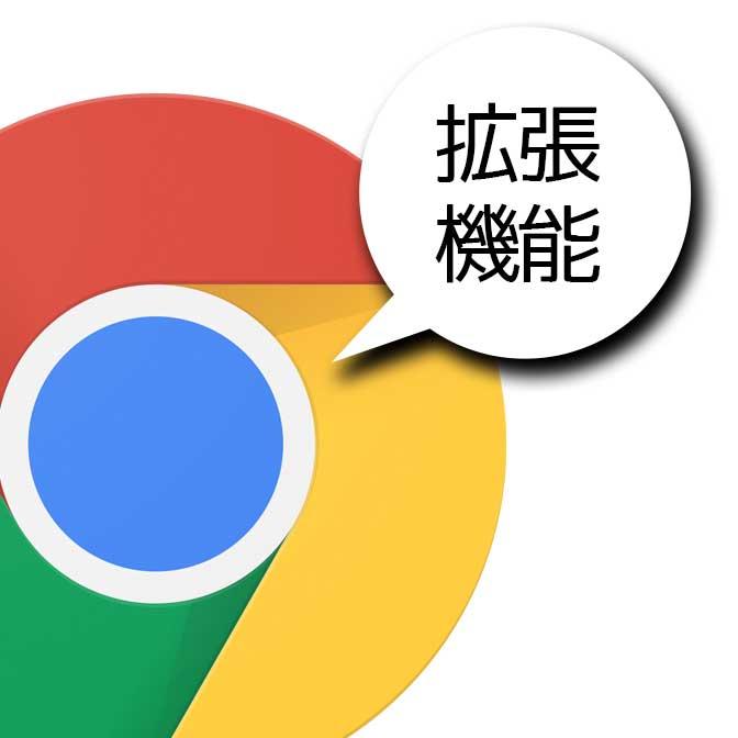 [ Chrome ] 拡張機能とは? インストールするだけでChromeをパワーUP!