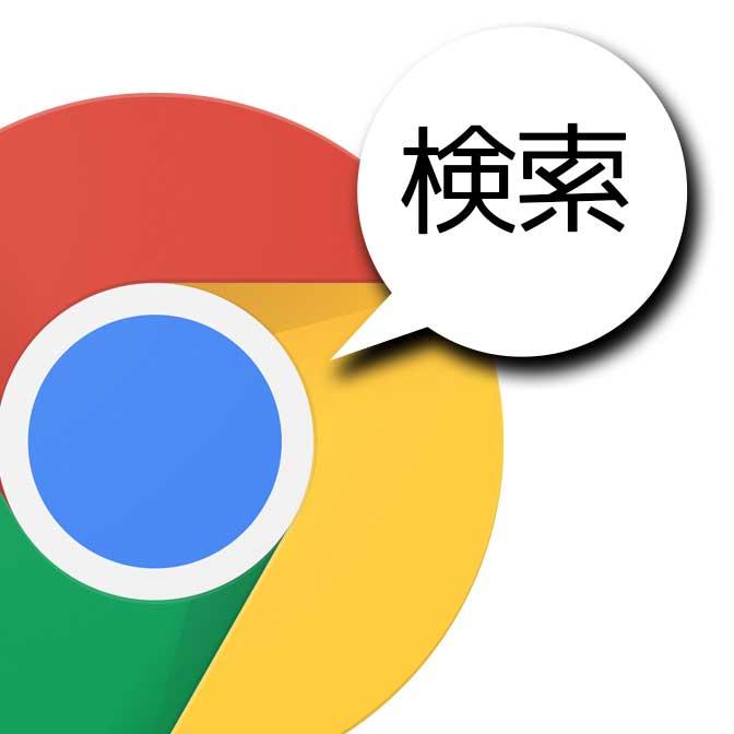 [ クローム ] 検索をさらに快適に! アマゾンの商品検索も一発で!! 検索エンジンを追加する方法