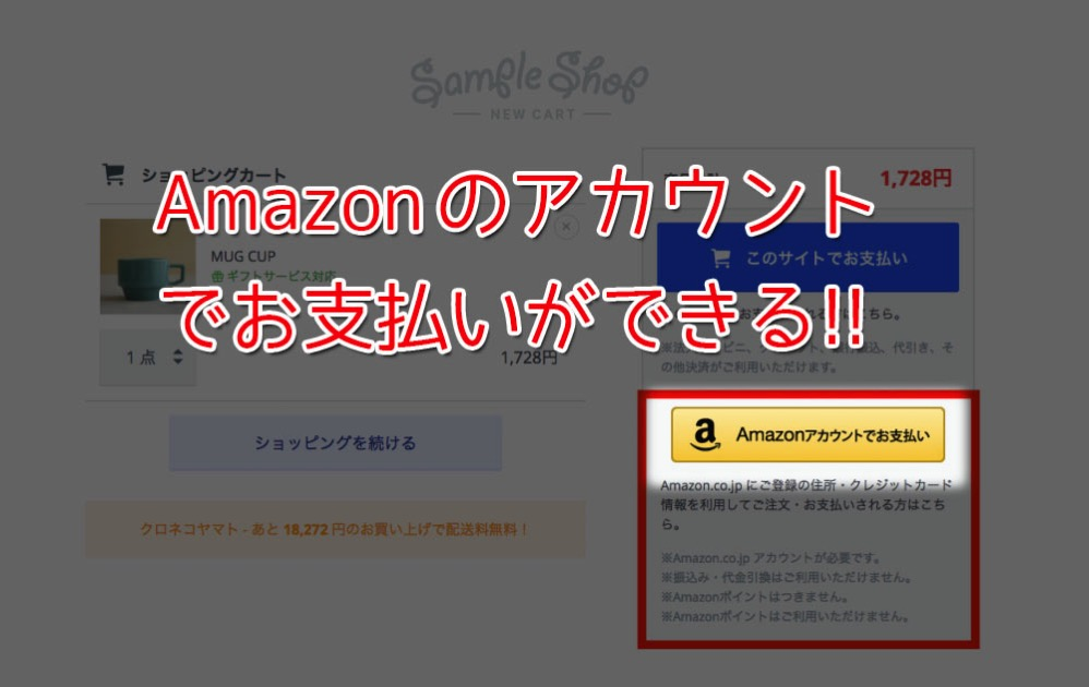 Amazonのアカウントでお支払いができる!!