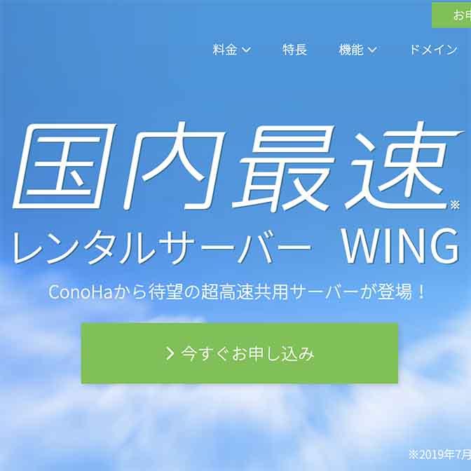 コノハウィングに契約してWordPressブログを開始するまでの手順まとめ