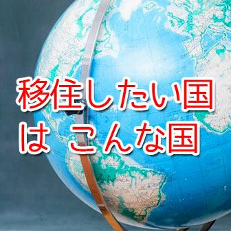 【海外移住したい国の条件】わたしはこんな国に行きたい!