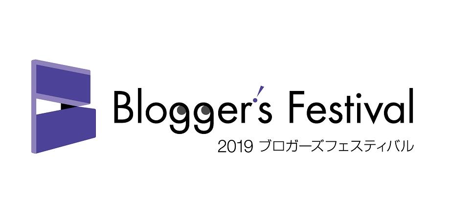 2019ブロガーズフェスティバルロゴ