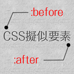 [CSS] 擬似要素「before」「after」の基本から使い方までを徹底紹介!!
