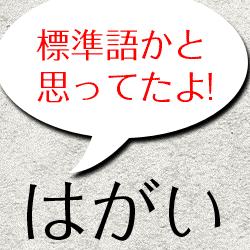香川出身の私が標準語だと思っていた方言
