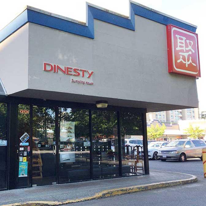 [カナダ] リッチモンドで中華料理なら「Dinesty Dumpling House(ダイネスティ・ダンプリング・ハウス)」を!