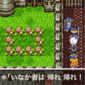 dragon-quest-3-07-250