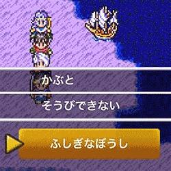 スマホ版ドラクエ3日記(8): 遊び人→賢者に。氷河魔人から不思議な帽子GET!