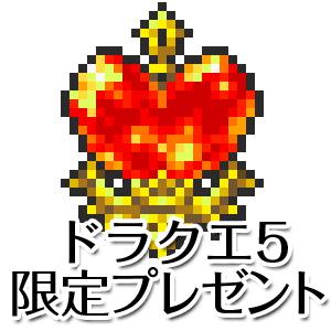 [スマホ版ドラクエ5] 2015年1/1まで! 限定プレゼントコードで特別アイテムをGET!
