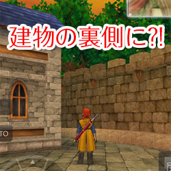 dragon-quest-8-002-250