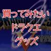 dragon-quest-goods-336