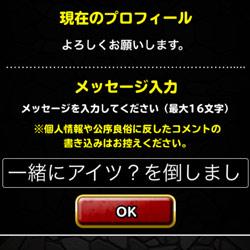 え? DQMスーパーライトの「プロフィールメッセージ」が変更できない?! → ここで出来ます。