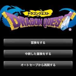 dragon-quest-save-250