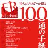 edge-rank-book-336