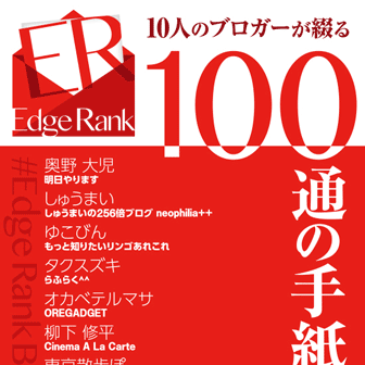 edge-rank-book-336