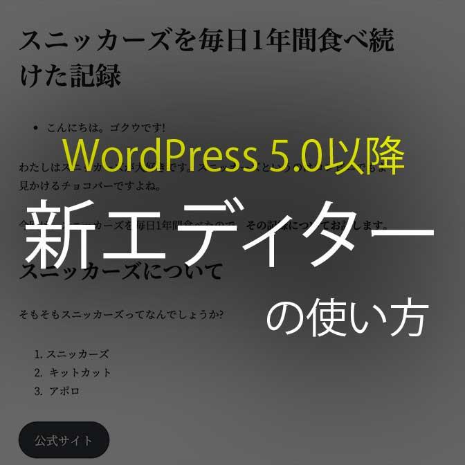 WordPressの新エディターで記事を書く方法(Gutenberg・WordPress 5.0以降)