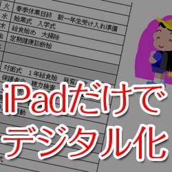 iPad(iPhone)だけで学校のプリントを「デジタル化」する方法