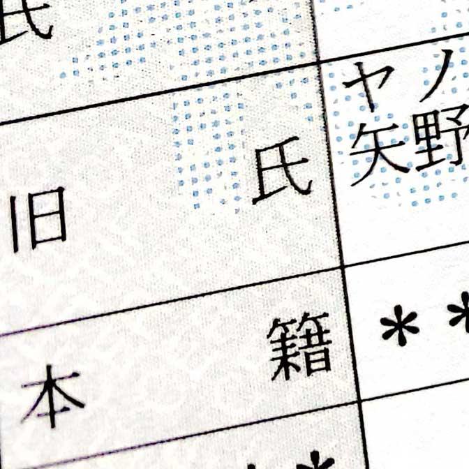 旧姓を住民票に記載させる手続きはどうやるの? 何が必要なの?