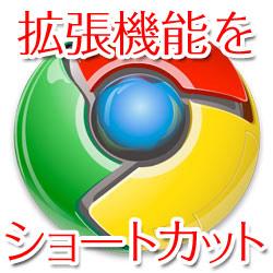 [Chrome]拡張機能はショートカットで! そのやり方を紹介