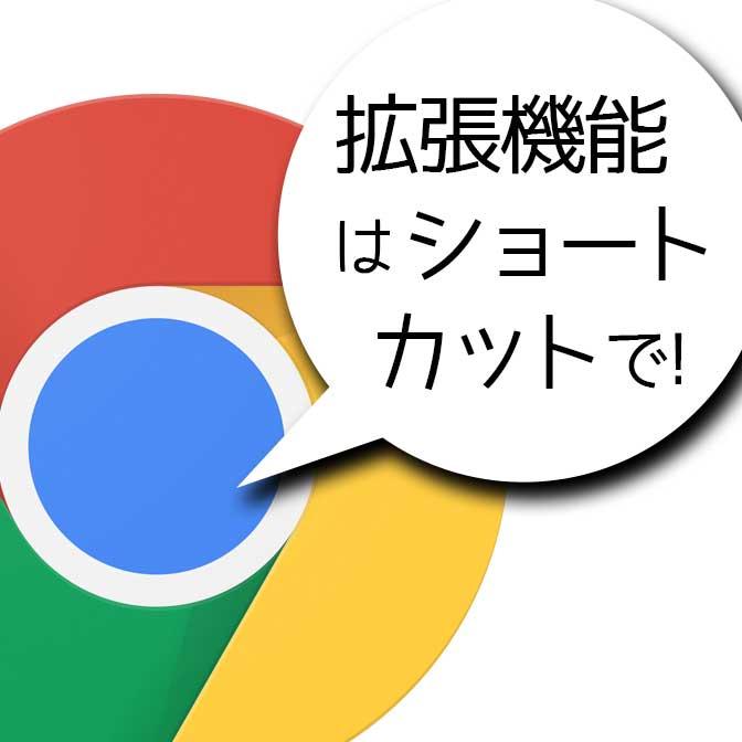 [ Chrome ] 拡張機能はショートカットで! そのやり方を紹介