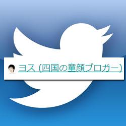 [ ブックマークレット ] アイコンまで!? Twitterアカウントを紹介する最強のブックマークレット!!