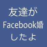 facebook-marrige-300