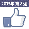 facebook-page-post-2015-08