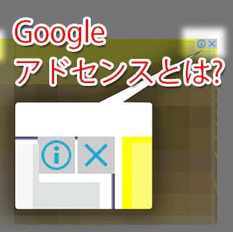 クリック課金型広告「Googleアドセンス」って何?という質問に答えるよ