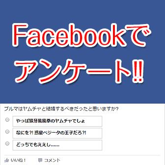 Facebookでアンケートを採りたい! めっちゃ簡単な機能が増えてて余裕です