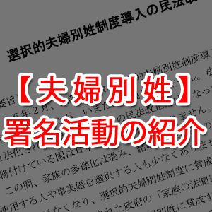 【夫婦別姓】実現に向けた署名キャンペーンにご協力くださいっ!(mネットさんの紹介)