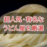 famous-udon-restaurants-336