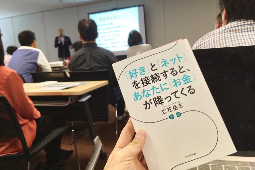 立花岳志さんの出版記念セミナーにて