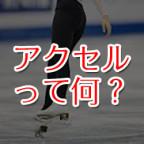 figure-skating-axel-250